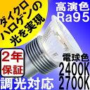 【2年保証】 LED電球 E11 調光器対応 5W JDRφ50タイプ 新型 高演色 Ra95(2400K 濃い電球色) (2700K 電球色) 413lm ダ...