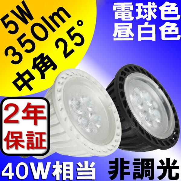 セール特価【2年保証】 LED電球 E11 非調光 5W 350lm JDRφ50タイプ (電球色 2700K)(昼白色 5000K) 中角25° ダイクロハロゲン 40W 相当 あす楽対応 BH-0511M
