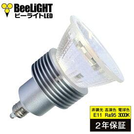 【2年保証】 LED電球 E11 非調光 高演色Ra95 電球色3000K 427lm 5W(ダイクロハロゲン40W-50W相当) 照射角30° JDRφ50タイプ あす楽対応 BH-0511N-3000