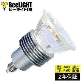 【2年保証】 LED電球 E11 調光器対応 高演色Ra95 濃い電球色2400K 413lm 5W(ダイクロハロゲン40W-50W相当) 照射角30° JDRφ50タイプ あす楽対応 BH-0511NC-2400