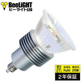 【2年保証】 LED電球 E11 調光器対応 高演色Ra95 電球色2700K 413lm 5W(ダイクロハロゲン40W-50W相当) 照射角30° JDRφ50タイプ あす楽対応 BH-0511NC-2700