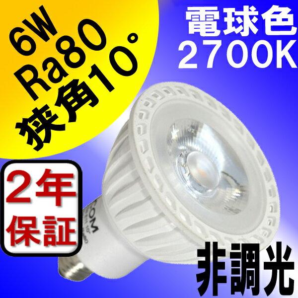 【2年保証】 LED電球 E11 非調光 6W 350lm JDRφ50タイプ 電球色 2700K 狭角10° ダイクロハロゲン 40W-50W相当 あす楽対応 BH-0711N-WH-WW-10D
