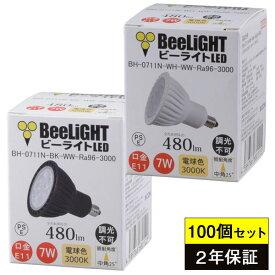 100個セット 送料無料【2年保証】 LED電球 E11 非調光 高演色Ra96 電球色3000K 480lm 7W(ダイクロハロゲン60W相当) 中角25° JDRφ50タイプ あす楽対応 BH-0711N-(WH/BK)-WW-Ra96-3000