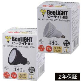 【2年保証】 LED電球 E11 非調光 高演色Ra96 電球色3000K 480lm 7W(ダイクロハロゲン60W相当) 中角25° JDRφ50タイプ あす楽対応 BH-0711N-(WH/BK)-WW-Ra96-3000