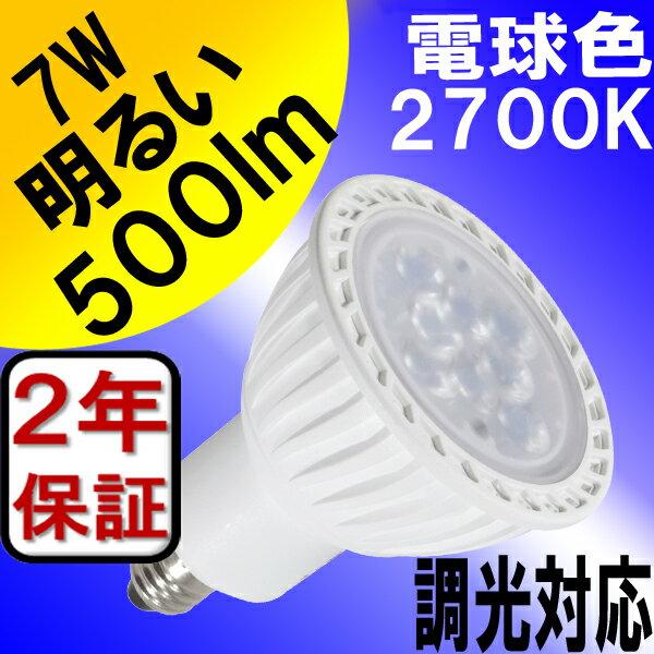 【2年保証】 LED電球 E11 調光器対応 7W 500lm JDRφ50タイプ 電球色 2700K 中角25° ダイクロハロゲン 60W 相当 あす楽対応 BH-0711NC-WH-WW