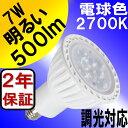 【2年保証】 LED電球 E11 調光器対応 7W 500lm JDRφ50タイプ 電球色 2700K 中角25° ダイクロハロゲン 60W 相当 あす楽対応 ...