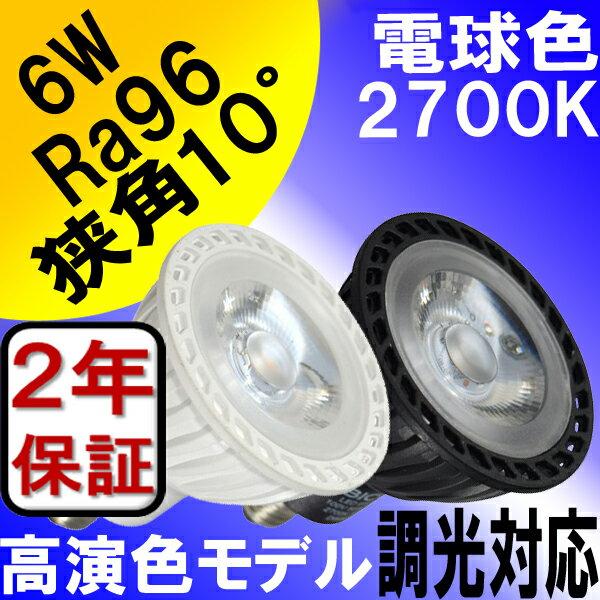 【2年保証】 LED電球 E11 調光器対応 高演色Ra96 電球色2700K 320lm 6W(ダイクロハロゲン40W-50W相当) 狭角10° JDRφ50タイプ あす楽対応 BH-0711NC-(WH/BK)-WW-Ra96-10D