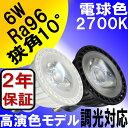 【2年保証】 LED電球 E11 調光器対応 6W 320lm JDRφ50タイプ 電球色 2700K 高演色モデルRa96 狭角10° ダイクロハロゲン 40W-50W 相当 あす楽対応 BH-07