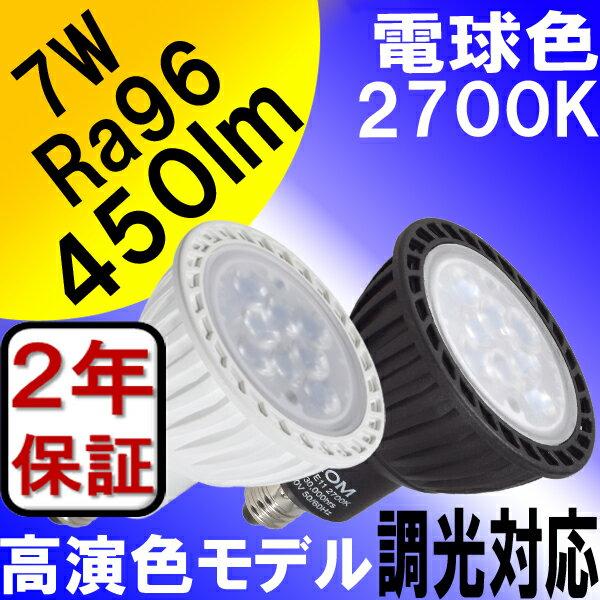 【2年保証】 LED電球 E11 調光器対応 7W 450lm JDRφ50タイプ 電球色 2700K 高演色モデルRa96 中角25° ダイクロハロゲン 60W 相当 あす楽対応 BH-0711NC-(WH/BK)-WW-Ra96