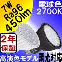 【2年保証】 LED電球 E11 調光器対応 7W 450lm JDRφ50タイプ 電球色 2700K 高演色モデルRa96 中角25° ダイクロハロゲン 60...