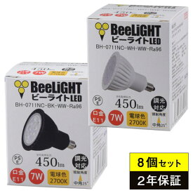 8個セット【2年保証】 LED電球 E11 調光器対応 高演色Ra96 電球色2700K 450lm 7W(ダイクロハロゲン60W相当) 中角25° JDRφ50タイプ あす楽対応 BH-0711NC-(WH/BK)-WW-Ra96