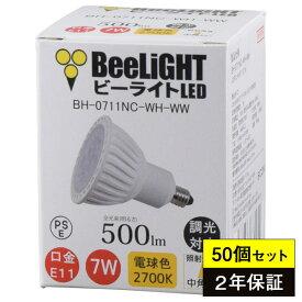 50個セット 送料無料【2年保証】 LED電球 E11 調光器対応 電球色2700K 500lm 7W(ダイクロハロゲン60W相当) 中角25° JDRφ50タイプ あす楽対応 BH-0711NC-WH-WW
