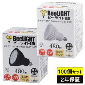 100個セット 送料無料【2年保証】 LED電球 E11 調光器対応 高演色Ra96 電球色3000K 480lm 7W(ダイクロハロゲン60W相当) 中角25° JDRφ50タイプ あす楽対応 BH-0711NC-(WH/BK)-WW-Ra96-3000