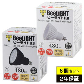 8個セット【2年保証】 LED電球 E11 調光器対応 高演色Ra96 電球色3000K 480lm 7W(ダイクロハロゲン60W相当) 中角25° JDRφ50タイプ あす楽対応 BH-0711NC-(WH/BK)-WW-Ra96-3000