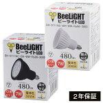 【2年保証】LED電球,E11,調光器対応,7W,480lm,JDRφ50タイプ,電球色3000K,高演色Ra96,中角25°,ダイクロハロゲン60W相当,あす楽対応,BH-0711NC-(WH/BK)-WW-Ra96-3000
