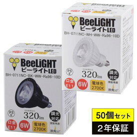 50個セット 送料無料【2年保証】 LED電球 E11 調光器対応 高演色Ra96 電球色2700K 320lm 6W(ダイクロハロゲン40W-50W相当) 狭角10° JDRφ50タイプ あす楽対応 BH-0711NC-(WH/BK)-WW-Ra96-10D