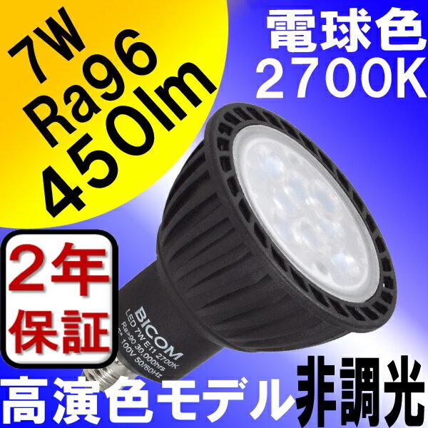 【2年保証】 LED電球 E11 非調光 7W 450lm JDRφ50タイプ 電球色 2700K 高演色Ra96 Blackモデル 中角25° ダイクロハロゲン 60W 相当 あす楽対応 BH-0711N-BK-WW-Ra96