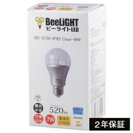 【2年保証】 LED電球 E26 防塵防水IP65 クリアタイプ 電球色2700K/昼白色5000K 7W(白熱電球50W相当) 照射角度280° あす楽対応 BD-07260IP65-CL