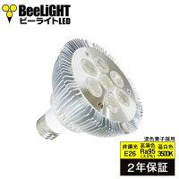 【2年保証】LED電球E268W高演色演色性Ra95温白色3500Kビーム角度45°ビームランプ75W形60W相当交換品あす楽対応BH-0826H5-Ra95-45