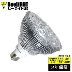 【2年保証】 LED電球 E26 業務用(精肉・鮮魚用) 高演色Ra94 18W(レフランプ150W相当) 混色チップ2800K ビーム角度45° ビームランプ あす楽対応 BH-2026H2-45