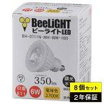 8個セット【2年保証】LED電球E116W350lmJDRφ50タイプ電球色2700K狭角10°ダイクロハロゲン40W-50W相当あす楽対応BH-0711N-WH-WW-10D