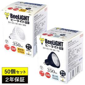 50個セット 送料無料【2年保証】 LED電球 E11 非調光 電球色2700K/昼白色5000K 350lm 5W(ダイクロハロゲン40W相当) 中角25° JDRφ50タイプ あす楽対応 BH-0511M