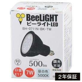 【2年保証】 LED電球 E11 非調光 Blackモデル 昼白色5000K 500lm 7W(ダイクロハロゲン60W相当) 中角25° JDRφ50タイプ あす楽対応 BH-0711N-BK-TW