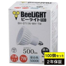 100個セット 送料無料【2年保証】 LED電球 E11 非調光 昼白色5000K 500lm 7W(ダイクロハロゲン60W相当) 中角25° JDRφ50タイプ あす楽対応 BH-0711N-WH-TW