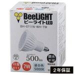 【2年保証】LED電球E117W500lmJDRφ50タイプ昼白色5000K中角25°ダイクロハロゲン60W相当あす楽対応BH-0711N-WH-TW