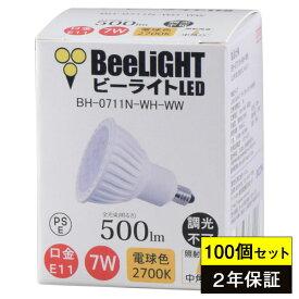 100個セット 送料無料【2年保証】 LED電球 E11 非調光 電球色2700K 500lm 7W(ダイクロハロゲン60W相当) 中角25° JDRφ50タイプ あす楽対応 BH-0711N-WH-WW