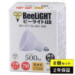 8個セット,2年保証,LED電球,E11,7W,500lm,JDRφ50タイプ,電球色2700K,中角25°,ダイクロハロゲン60W相当,あす楽対応,BH-0711N-WH-WW