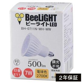 【2年保証】 LED電球 E11 非調光 電球色2700K 500lm 7W(ダイクロハロゲン60W相当) 中角25° JDRφ50タイプ あす楽対応 BH-0711N-WH-WW