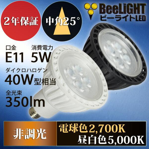 【2年保証】 LED電球 E11 非調光 電球色2700K/昼白色5000K 350lm 5W(ダイクロハロゲン40W相当) 中角25° JDRφ50タイプ あす楽対応 BH-0511M