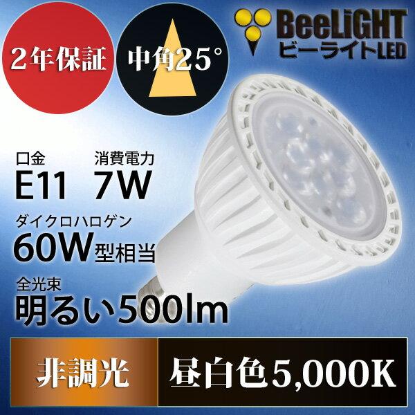 【2年保証】 LED電球 E11 非調光 昼白色5000K 500lm 7W(ダイクロハロゲン60W相当) 中角25° JDRφ50タイプ あす楽対応 BH-0711N-WH-TW