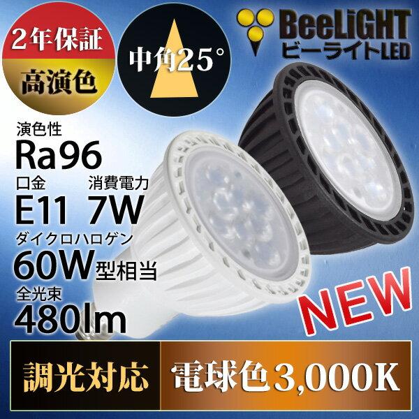 【新発売】【2年保証】 LED電球 E11 調光器対応 高演色Ra96 電球色3000K 480lm 7W(ダイクロハロゲン60W相当) 中角25° JDRφ50タイプ あす楽対応 BH-0711NC-(WH/BK)-WW-Ra96-3000