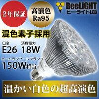 【2年保証】LED電球E2618W高演色演色性Ra95温白色3500Kビーム角度45°ビームランプレフランプ150W相当交換品あす楽対応BH-2026H5-Ra95-45