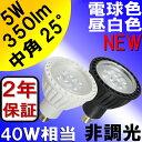 【2年保証】 LED電球 E11 5W 350lm JDRφ50タイプ (電球色 2700K)(昼白色 5000K) 中角25° ダイクロハロゲン 40W 相当...
