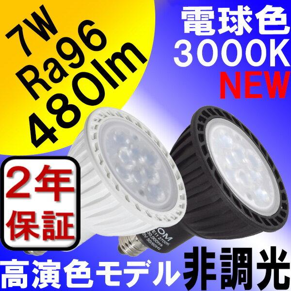 【新発売】【2年保証】 LED電球 E11 非調光 高演色Ra96 電球色3000K 480lm 7W(ダイクロハロゲン60W相当) 中角25° JDRφ50タイプ あす楽対応 BH-0711N-(WH/BK)-WW-Ra96-3000