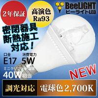 【2年保証】LED電球E17調光器対応高演色タイプ密閉器具対応断熱材施工器具対応クリアタイプミニクリプトン5W330lm照射角270度電球色2700Kミニクリプトン電球40W交換品BD-0517MC
