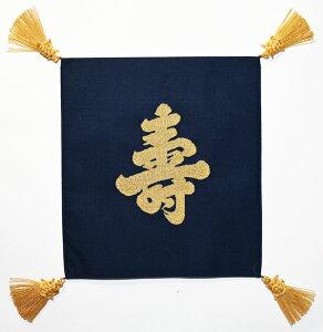 西陣本綴式 袱紗(ふくさ)正絹 7寸 寿