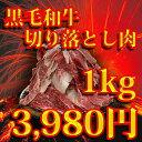 匠苑にくいち 黒毛和牛 切り落とし 1000g( 500g×2 ) 神戸牛 神戸ビーフ 国産 和牛 A5 A4 等級 ブランド 牛肉 おす…