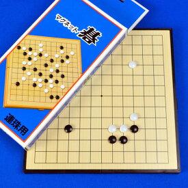 マグネット囲碁セット MG16(連珠・詰碁用※13路盤)