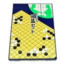 マグネット囲碁セット MG13(碁石少数)