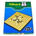 マグネット囲碁セット MG15(連珠・詰碁用※15路盤)