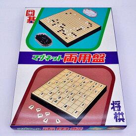マグネット囲碁将棋両用セット MR04