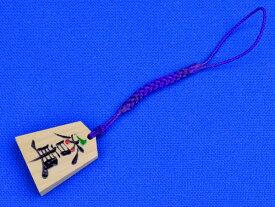 山形県天童製の将棋駒ストラップ 香車とさくらんぼ ※書き駒師による黄楊材の手書き駒
