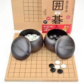 初心者の木製囲碁入門セット