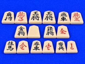 プラスチック将棋駒 歩心(裏朱字) ※駒箱付き