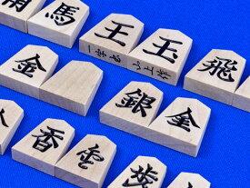 将棋駒 楓 一字彫駒 ※駒箱付き