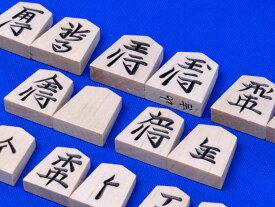 将棋駒 木製新槙彫り駒 ※駒箱付き